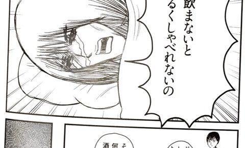 漫画】面白すぎて激しく嫉妬!!!...