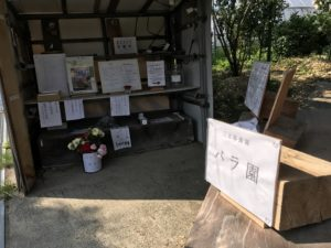 三太郎農園