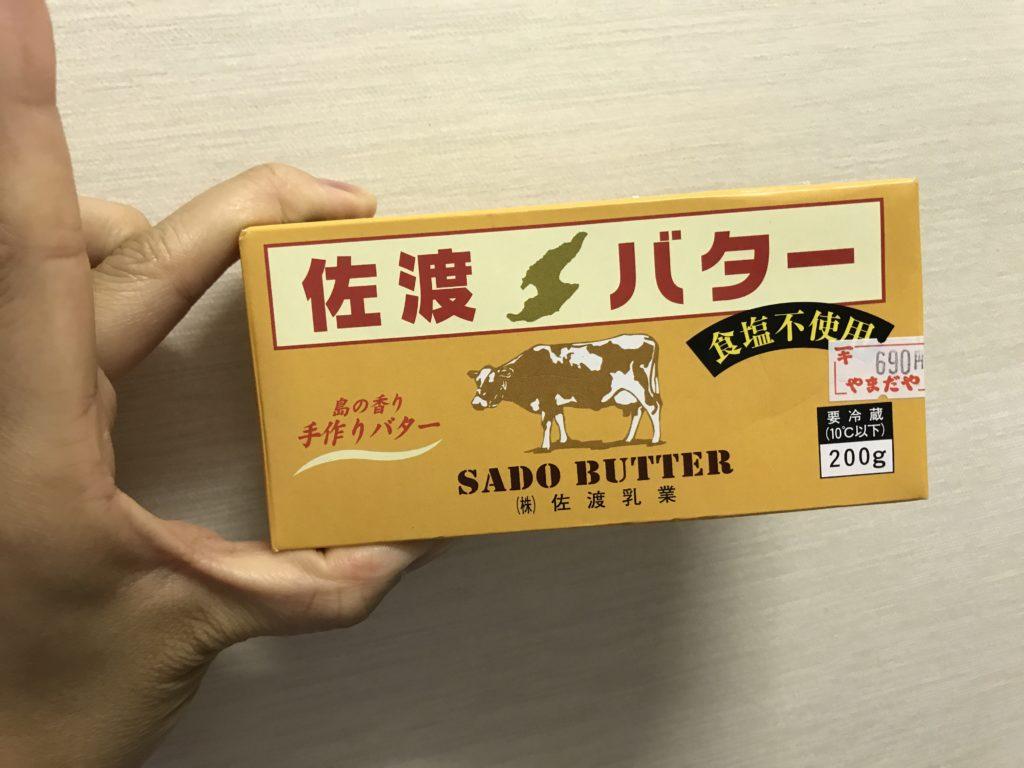 佐渡バター