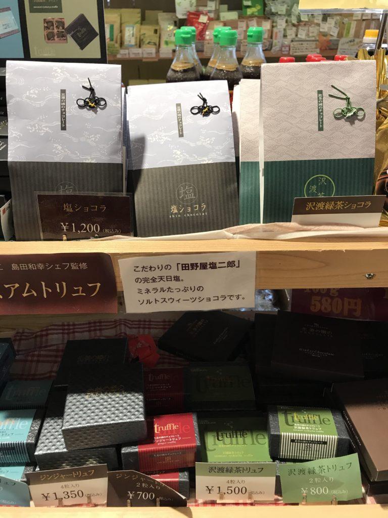 生姜の国のCHOCOLATE