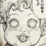 漫☆画太郎 星の王子様